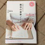 私も買いました。 #魔法の家事ノート これからはとにかく書く!